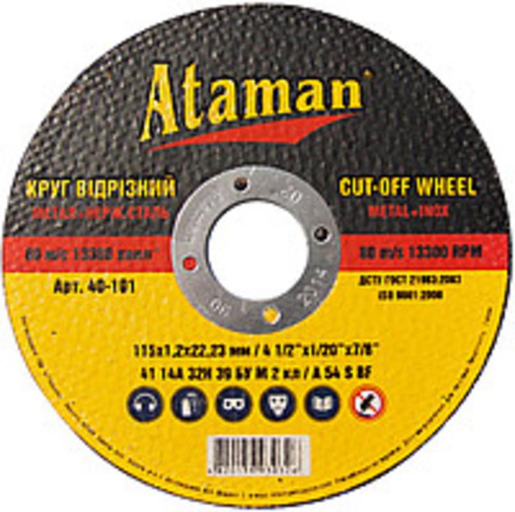 Круги отрезные по металлу 150 шт. Ataman 125 мм * 1,2 мм