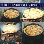 Сковорода из диска бороны, Садж, диаметр 40см photo 1