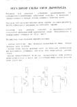 Стабилизатор тяги дымохода ф150 photo 2
