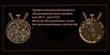 Профессиональный ремонт и обслуживание хронографов кал. 3017, кал. 3133