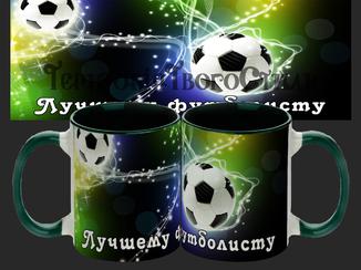 Кружка Лучшему футболисту