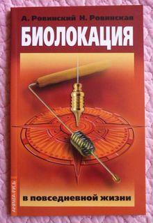 Биолокация в повседневной жизни. А.В. Ровинский, Н.Н. Ровинская