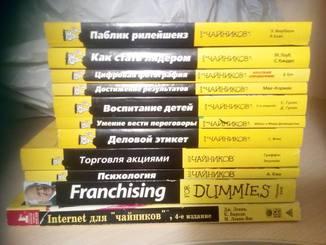 """11 книг із серії """"для чайніков"""". шикарна підбірка"""