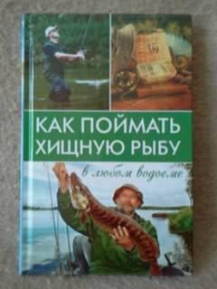 «Как поймать хищную рыбу в любом водоёме».Мирошниченко К.О. 2014