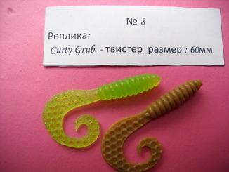 Реплика : №  8) Curly Grub. Twister - размер : 60мм
