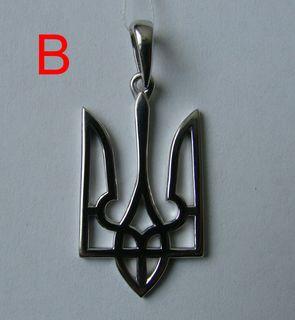 Серебряный подвес Тризуб (36мм),  украинский национальный герб
