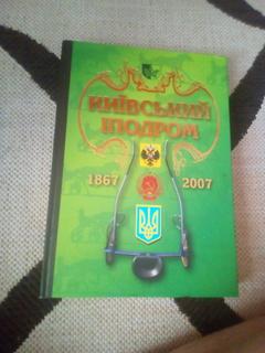 "Л.Леонтьева ""київський іподром 1867-2007"""