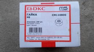Гайки м8 Dkc см 110800  №1