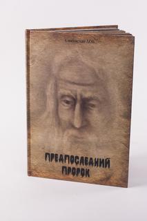 """Книга """"Предпоследний пророк""""2017г. 175стр.,автор Святослав Лоб"""