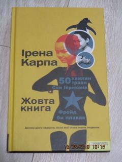 Жовта книга. Ірена Карпа