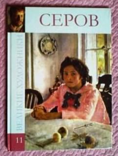 Серов. Альбом. Автор текста: В. Баева