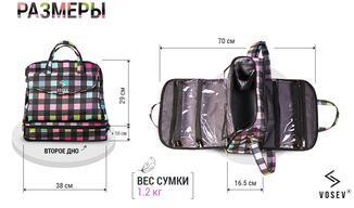 VOSEV профессиональная сумка для мастера красоты