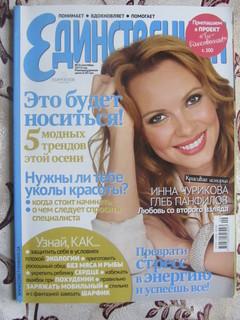 Журнал Единственная №9,  2013
