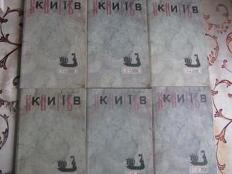 Комплект Журналів Київ за 2000 рік