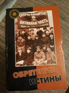 """Николай Барбашин """"ОБРЕТЕНИЕ ИСТИНЫ. Из истории Одесского сыска"""""""