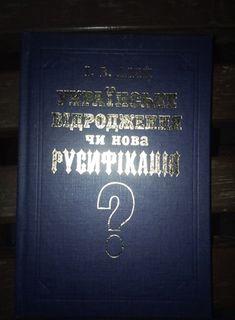 Діяк Іван Українське відродження чи нова русифікація?