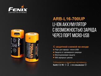 Аккумулятор 16340 Fenix ARB-L16-700UP, фото №7